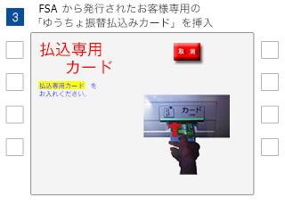 (3)FSAから発行されたお客様専用カードの「ゆうちょ送金カード」を挿入