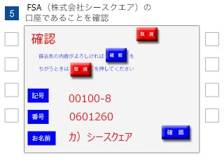 (5)FSA(株式会社シースクェア)の口座であることを確認