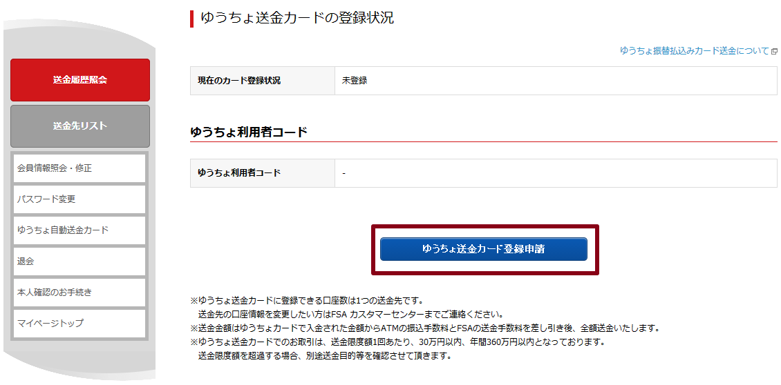 ゆうちょ送金カード登録状況確認