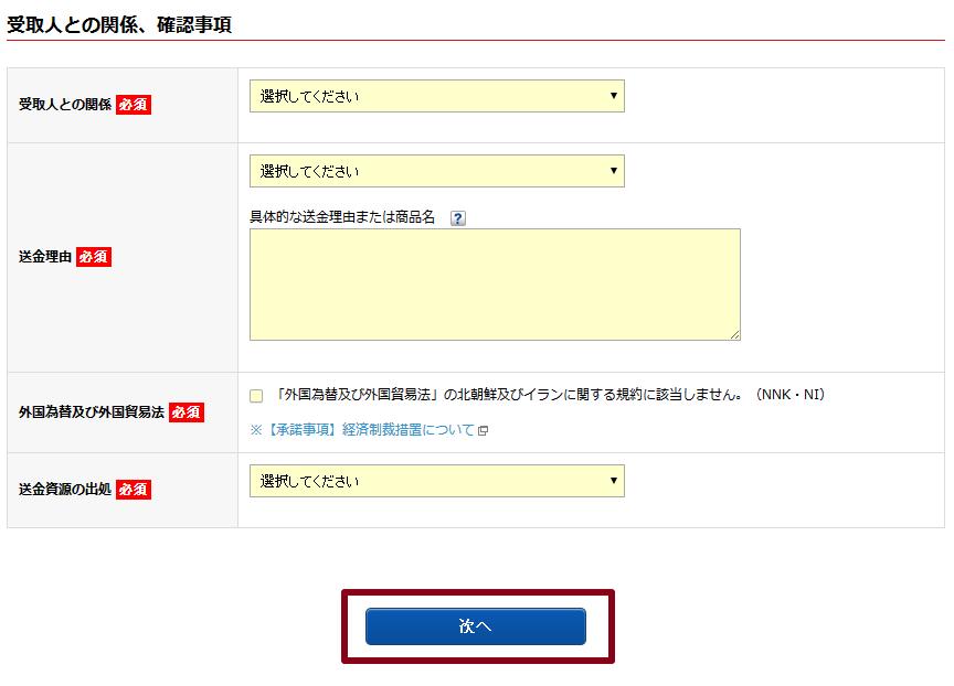 送金先情報登録