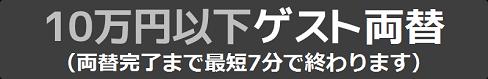 ゲスト様として1回10万円まで両替