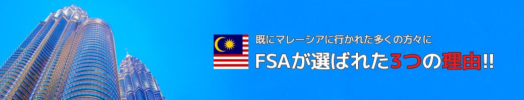 既にマレーシアに行かれた多くの方々にFSAが選ばれた3つの理由