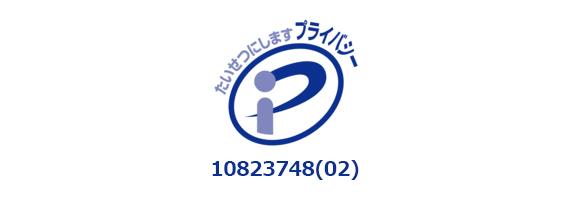 プライバシーマーク代10823748(02)号