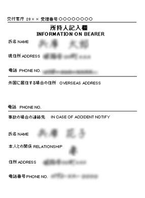 パスポートの住所ページ