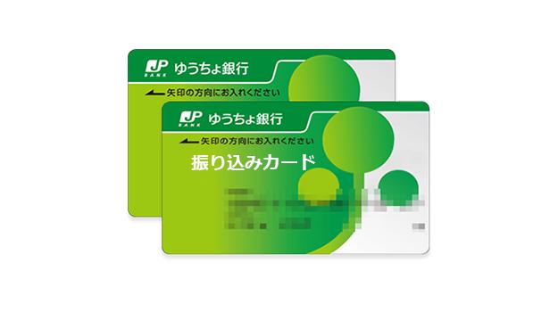 ゆうちょ自動送金カード